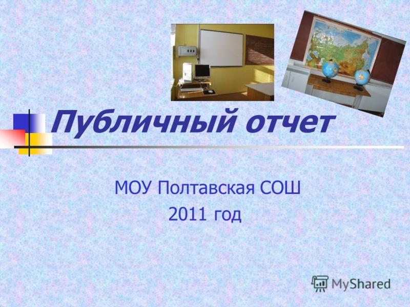 Публичный отчет МОУ Полтавская СОШ 2011 год