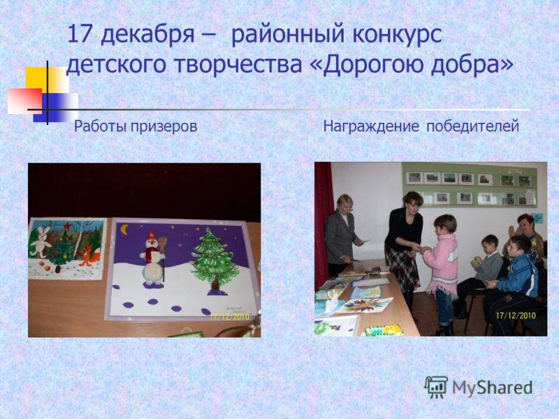 17 декабря – районный конкурс детского творчества «Дорогою добра» Работы призеров Награждение победителей