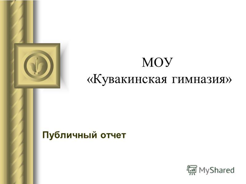 МОУ «Кувакинская гимназия» Публичный отчет