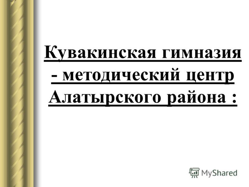 Кувакинская гимназия - методический центр Алатырского района :
