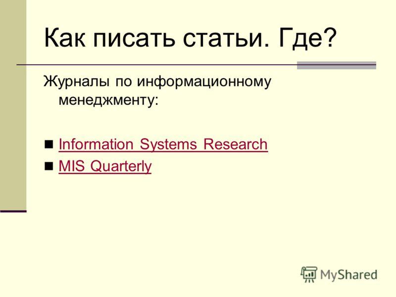 Как писать статьи. Где? Журналы по информационному менеджменту: Information Systems Research MIS Quarterly