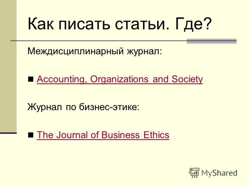 Как писать статьи. Где? Междисциплинарный журнал: Accounting, Organizations and Society Журнал по бизнес-этике: The Journal of Business Ethics