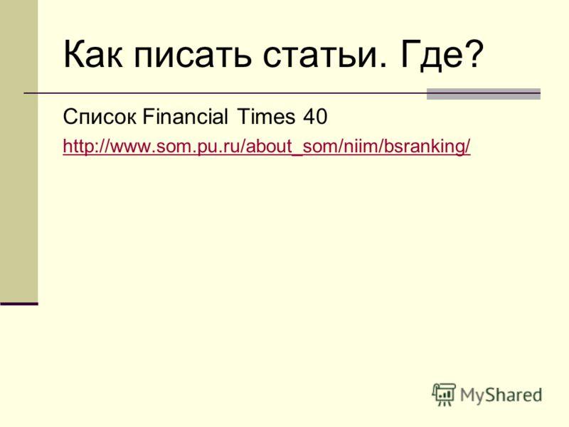 Как писать статьи. Где? Список Financial Times 40 http://www.som.pu.ru/about_som/niim/bsranking/