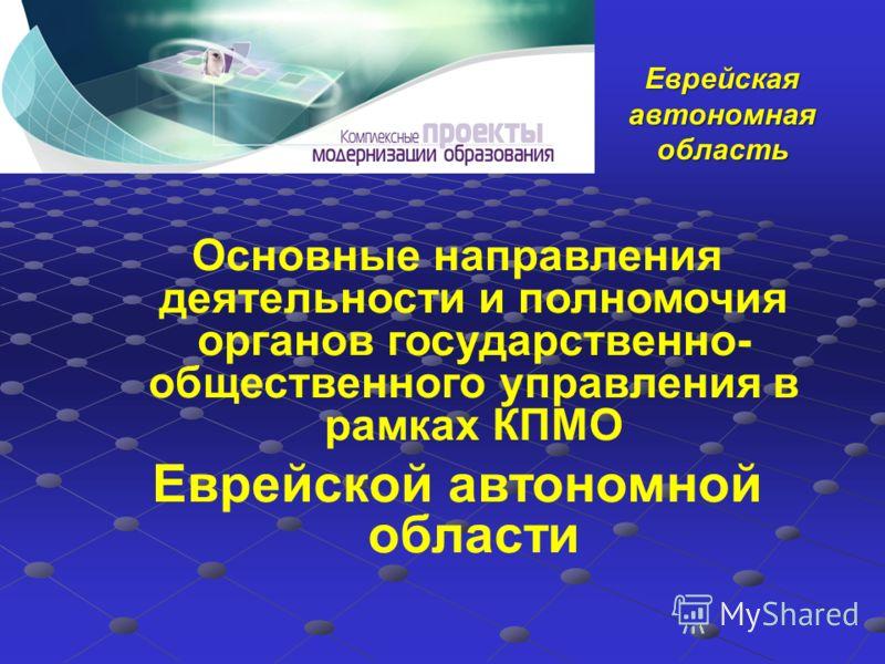 Основные направления деятельности и полномочия органов государственно- общественного управления в рамках КПМО Еврейской автономной области Еврейская автономная область