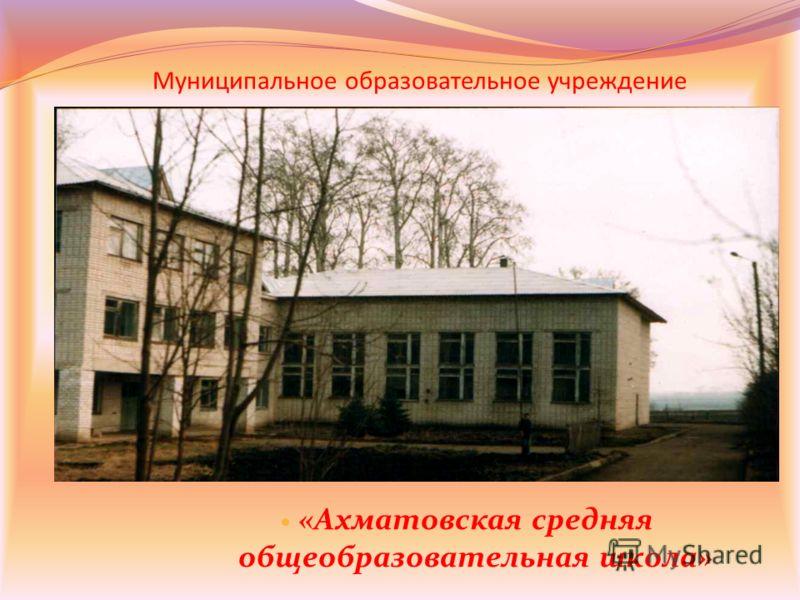 Муниципальное образовательное учреждение Образец текста «Ахматовская средняя общеобразовательная школа»