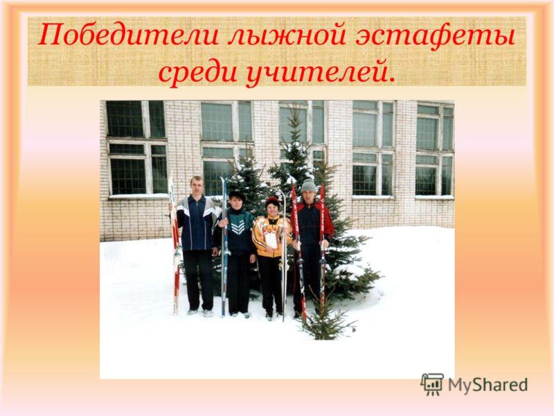 Победители лыжной эстафеты среди учителей.