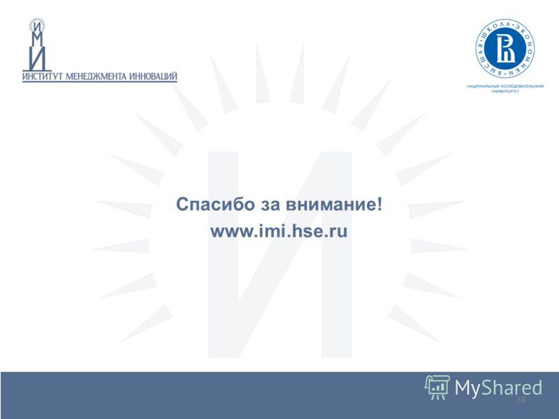 38 Спасибо за внимание! www.imi.hse.ru