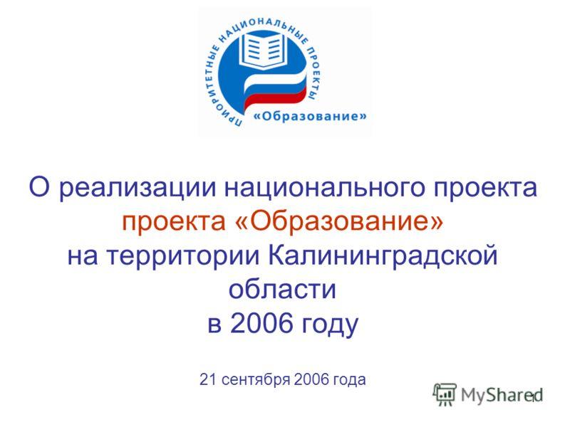 1 О реализации национального проекта проекта «Образование» на территории Калининградской области в 2006 году 21 сентября 2006 года