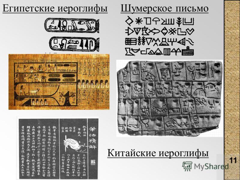 11 Шумерское письмоЕгипетские иероглифы Китайские иероглифы