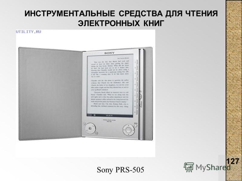 127 ИНСТРУМЕНТАЛЬНЫЕ СРЕДСТВА ДЛЯ ЧТЕНИЯ ЭЛЕКТРОННЫХ КНИГ Sony PRS-505