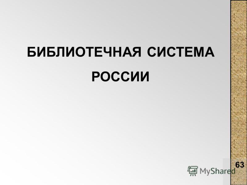 63 БИБЛИОТЕЧНАЯ СИСТЕМА РОССИИ