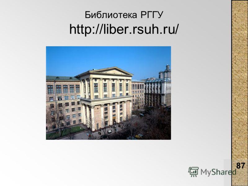 87 Библиотека РГГУ http://liber.rsuh.ru/