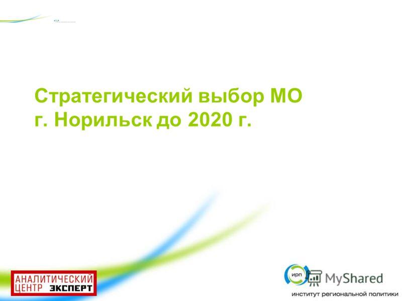 Стратегический выбор МО г. Норильск до 2020 г.