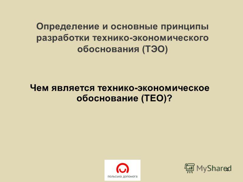 Определение и основные принципы разработки технико-экономического обоснования (ТЭО) Чем является технико-экономическое обоснование (ТЕО)? 4
