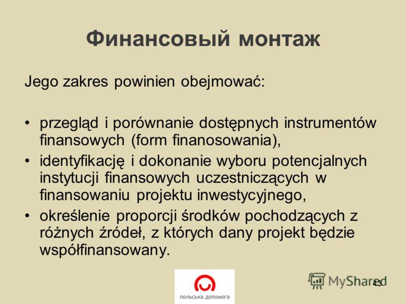 Финансовый монтаж Jego zakres powinien obejmować: przegląd i porównanie dostępnych instrumentów finansowych (form finanosowania), identyfikację i dokonanie wyboru potencjalnych instytucji finansowych uczestniczących w finansowaniu projektu inwestycyj