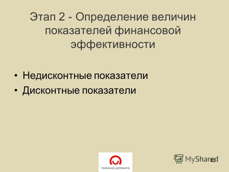 Этап 2 - Определение величин показателей финансовой эффективности Недисконтные показатели Дисконтные показатели 92