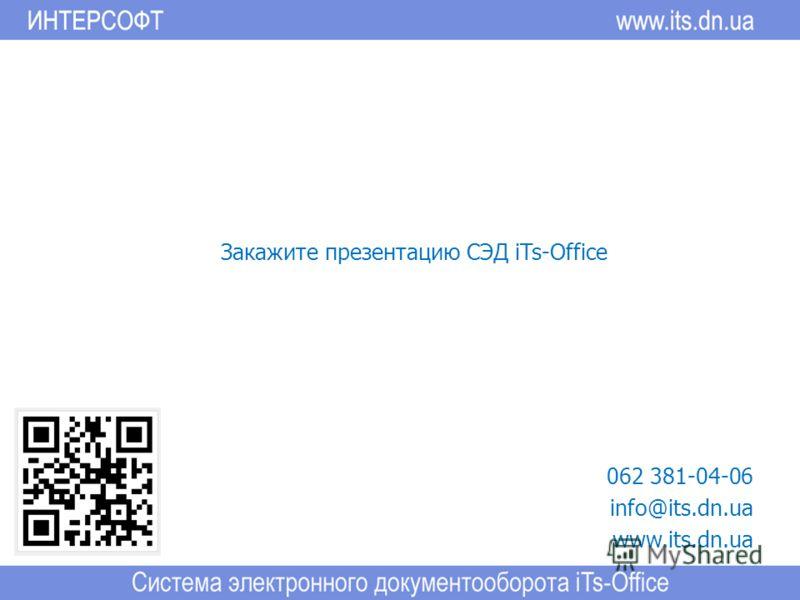 Закажите презентацию СЭД iTs-Office 062 381-04-06 info@its.dn.ua www.its.dn.ua