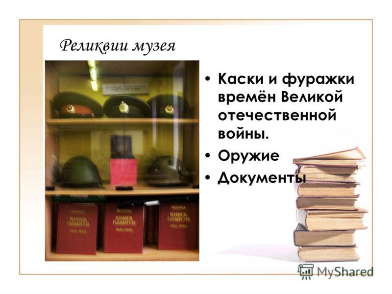 Реликвии музея Каски и фуражки времён Великой отечественной войны. Оружие Документы