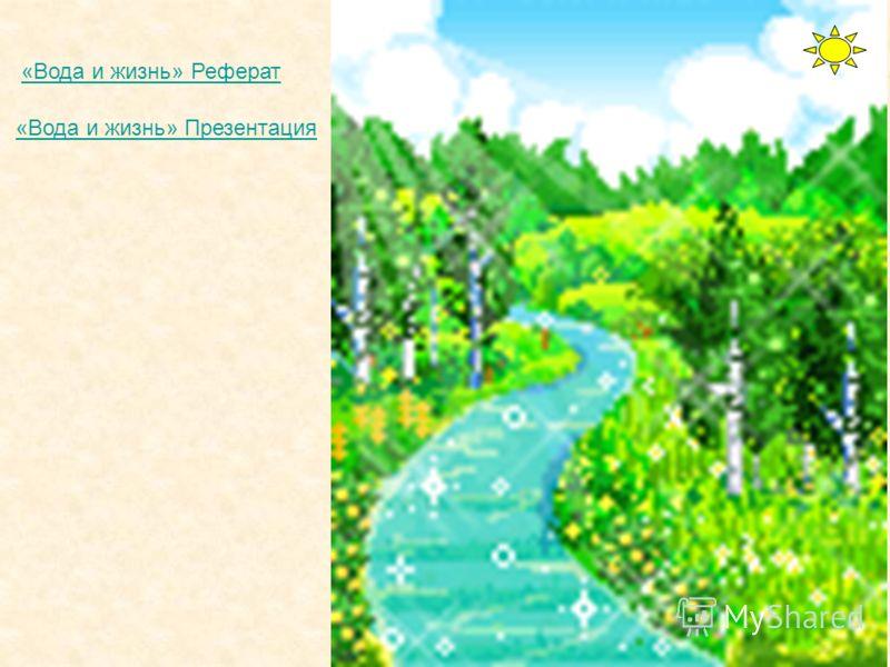 «Вода и жизнь» Реферат «Вода и жизнь» Презентация