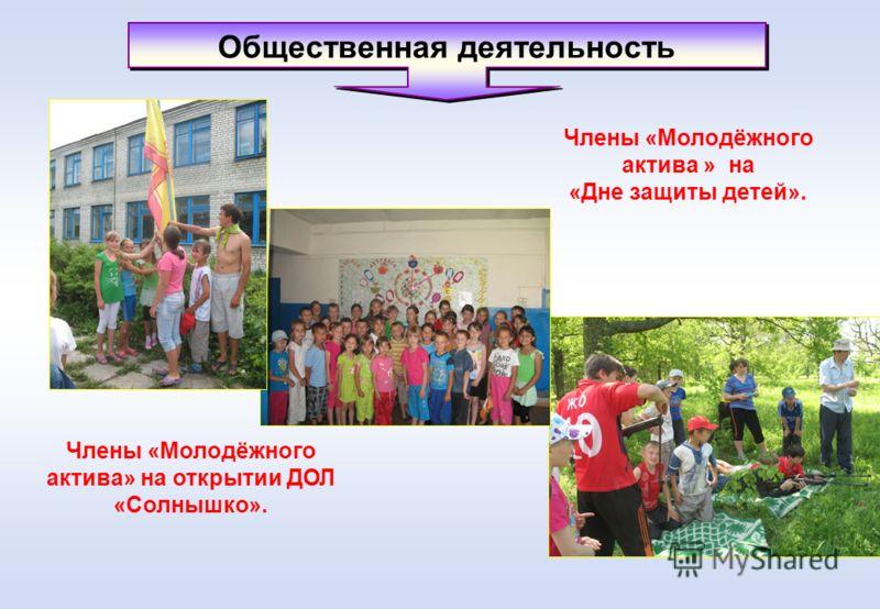 Общественная деятельность Члены «Молодёжного актива » на «Дне защиты детей». Члены «Молодёжного актива» на открытии ДОЛ «Солнышко».