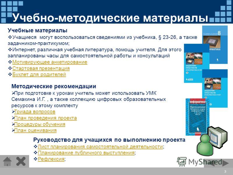 3 Учебно-методические материалы Учебные материалы Учащиеся могут воспользоваться сведениями из учебника, § 23-26, а также задачником-практикумом; Интернет, различная учебная литература, помощь учителя. Для этого запланированы часы для самостоятельной