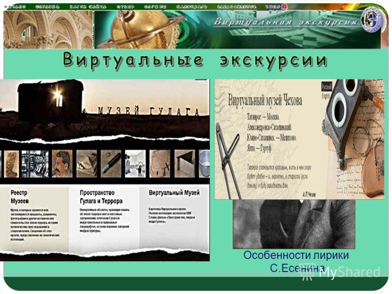 LOGO Особенности лирики С.Есенина
