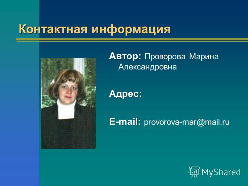 Контактная информация Автор: Автор: Проворова Марина АлександровнаАдрес: Е-mail: Е-mail: provorova-mar@mail.ru