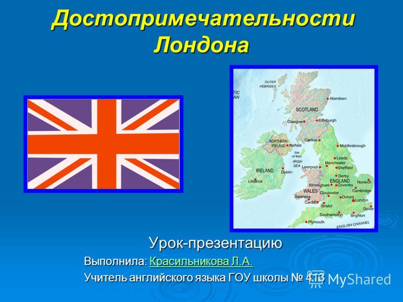 презентация на тему достопримечательности лондона на английском яз для похудения растяжки