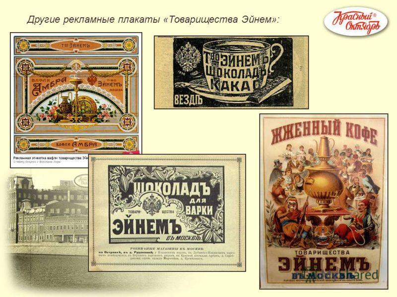 Другие рекламные плакаты «Товарищества Эйнем»: