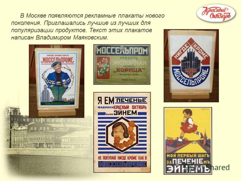 В Москве появляются рекламные плакаты нового поколения. Приглашались лучшие из лучших для популяризации продуктов. Текст этих плакатов написан Владимиром Маяковским.