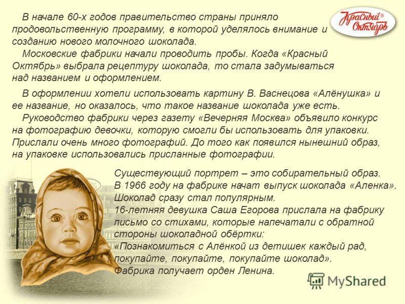 В оформлении хотели использовать картину В. Васнецова «Алёнушка» и ее название, но оказалось, что такое название шоколада уже есть. Руководство фабрики через газету «Вечерняя Москва» объявило конкурс на фотографию девочки, которую смогли бы использов