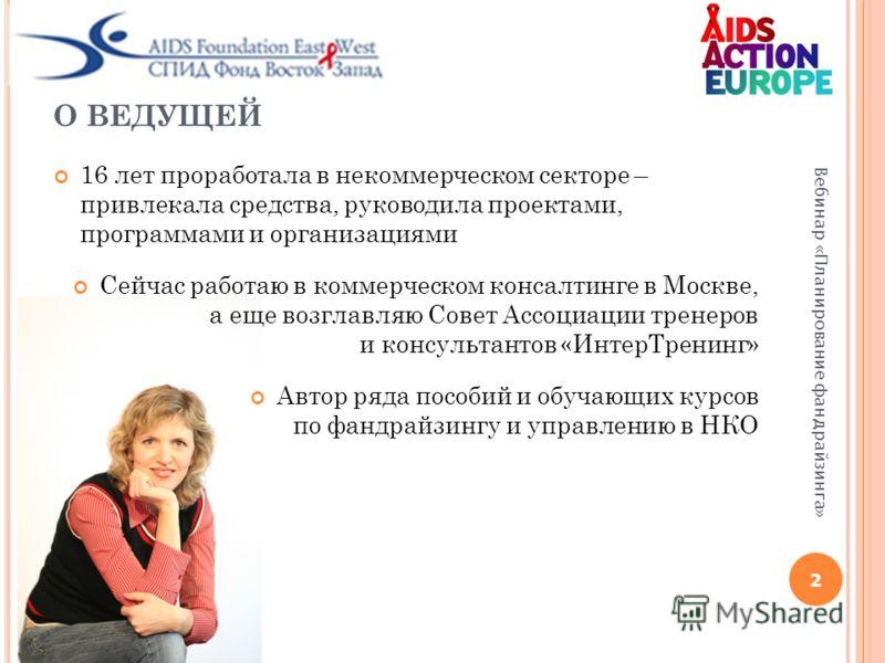 О ВЕДУЩЕЙ 16 лет проработала в некоммерческом секторе – привлекала средства, руководила проектами, программами и организациями Сейчас работаю в коммерческом консалтинге в Москве, а еще возглавляю Совет Ассоциации тренеров и консультантов «ИнтерТренин