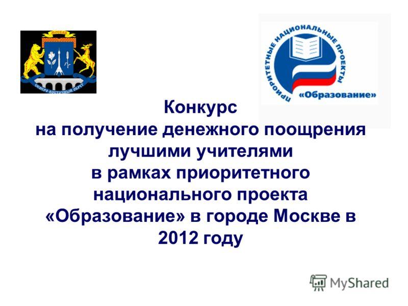 Конкурс на получение денежного поощрения лучшими учителями в рамках приоритетного национального проекта «Образование» в городе Москве в 2012 году