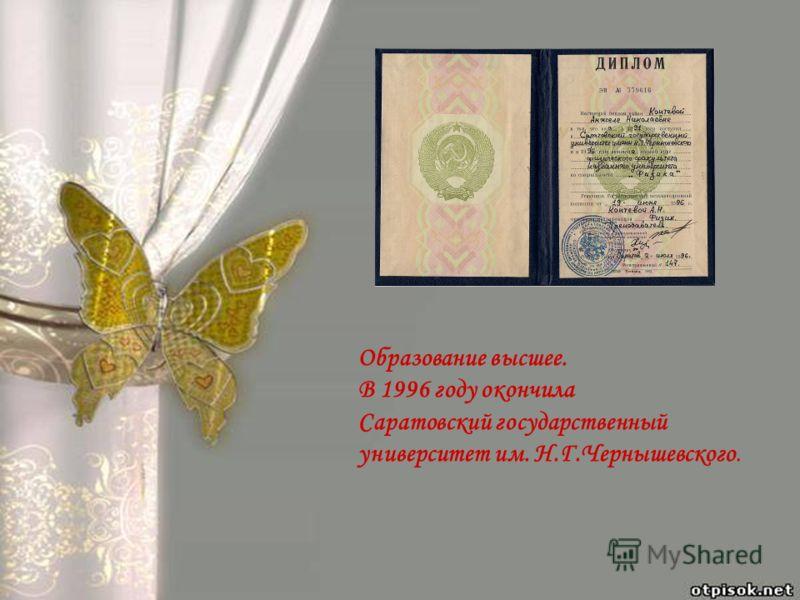 Образование высшее. В 1996 году окончила Саратовский государственный университет им. Н.Г.Чернышевского.