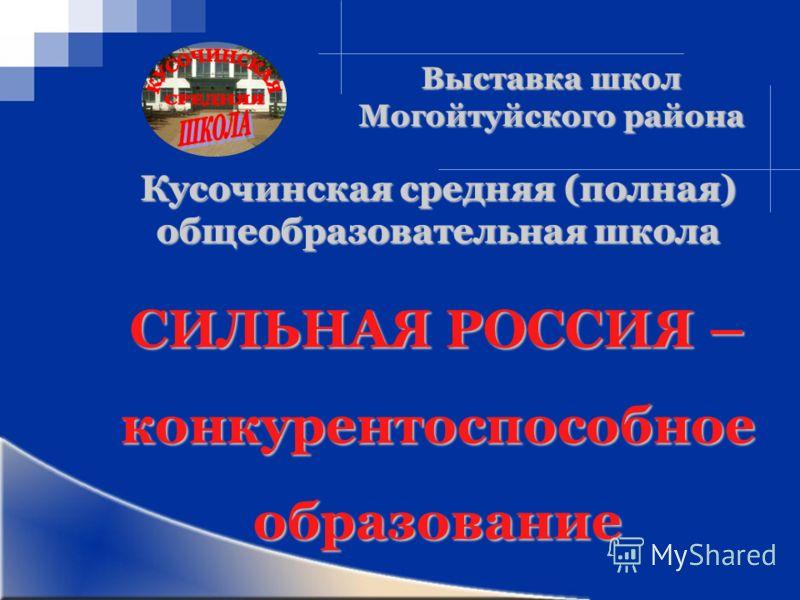 Выставка школ Могойтуйского района Кусочинская средняя (полная) общеобразовательная школа СИЛЬНАЯ РОССИЯ – конкурентоспособноеобразование