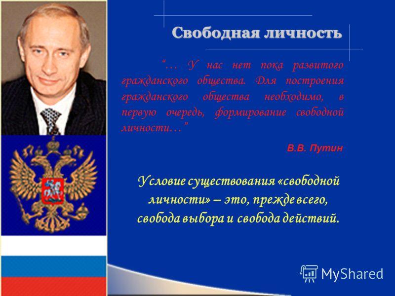 Свободная личность … У нас нет пока развитого гражданского общества. Для построения гражданского общества необходимо, в первую очередь, формирование свободной личности… В.В. Путин Условие существования «свободной личности» – это, прежде всего, свобод