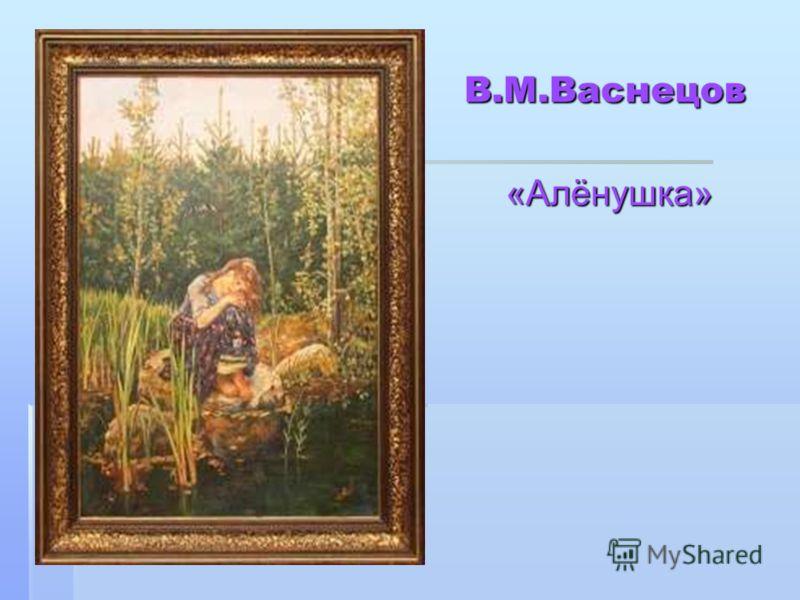 В.М.Васнецов « «Алёнушка»