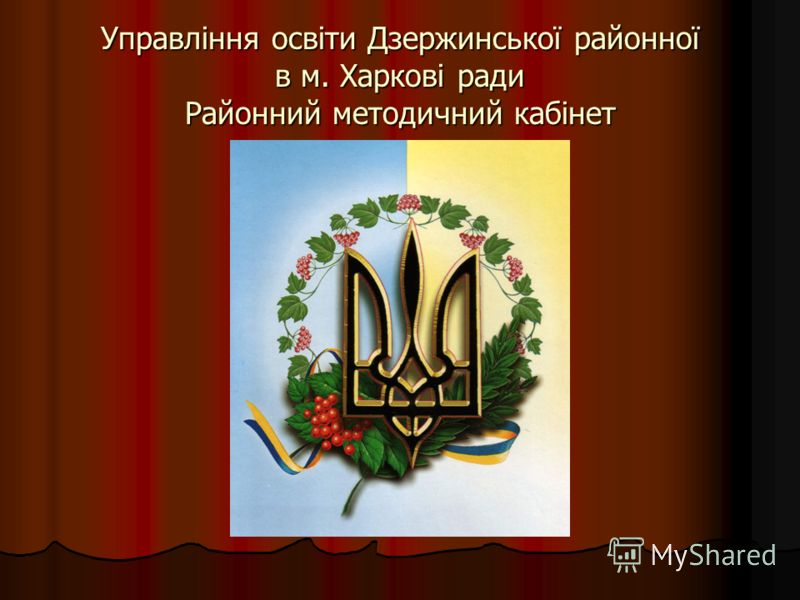 Управління освіти Дзержинської районної в м. Харкові ради Районний методичний кабінет