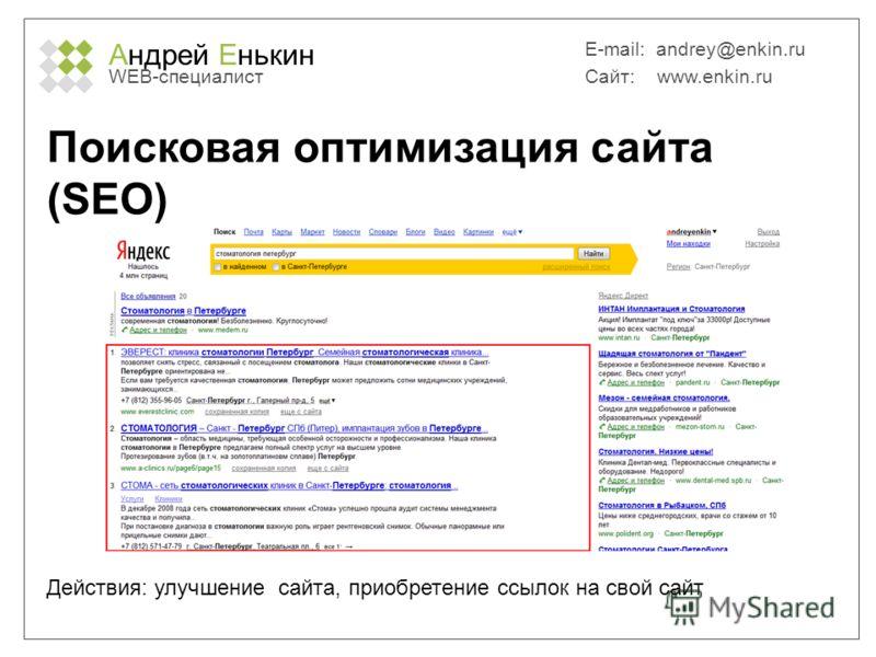 Андрей Енькин WEB-специалист E-mail: andrey@enkin.ru Сайт: www.enkin.ru Поисковая оптимизация сайта (SEO) Действия: улучшение сайта, приобретение ссылок на свой сайт