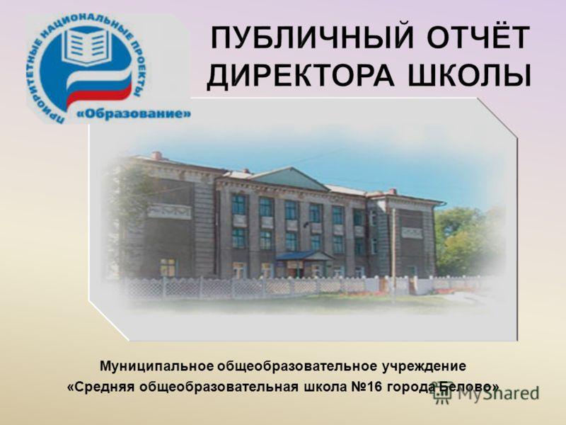 Муниципальное общеобразовательное учреждение «Средняя общеобразовательная школа 16 города Белово»