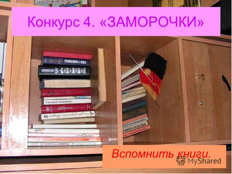 Конкурс 4. «ЗАМОРОЧКИ» Вспомнить книги.