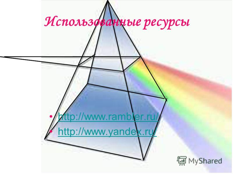 Использованные ресурсы http://www.rambler.ru/http://www.rambler.ru/ http://www.yandex.ru/http://www.yandex.ru/