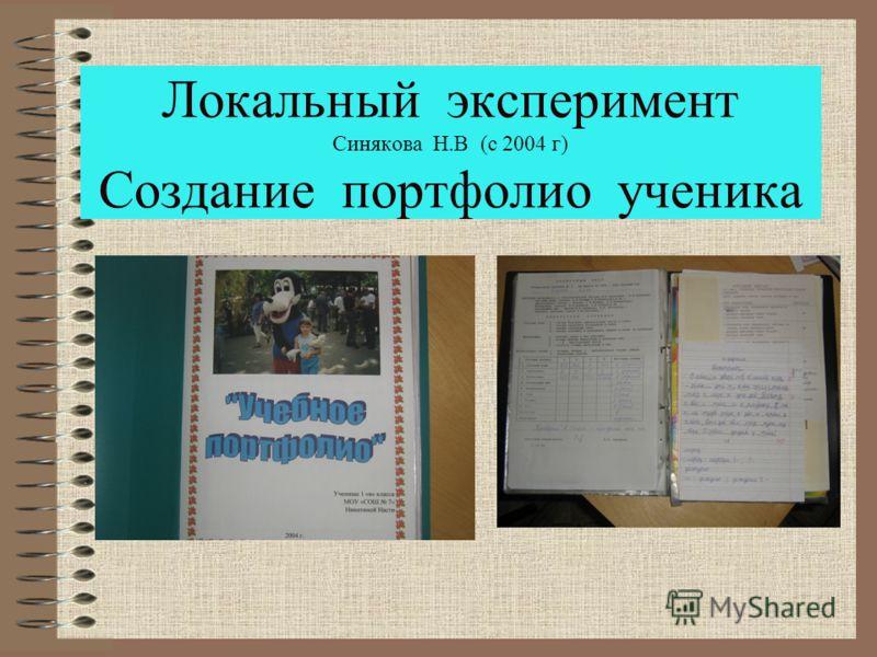 Локальный эксперимент Синякова Н.В (с 2004 г) Создание портфолио ученика