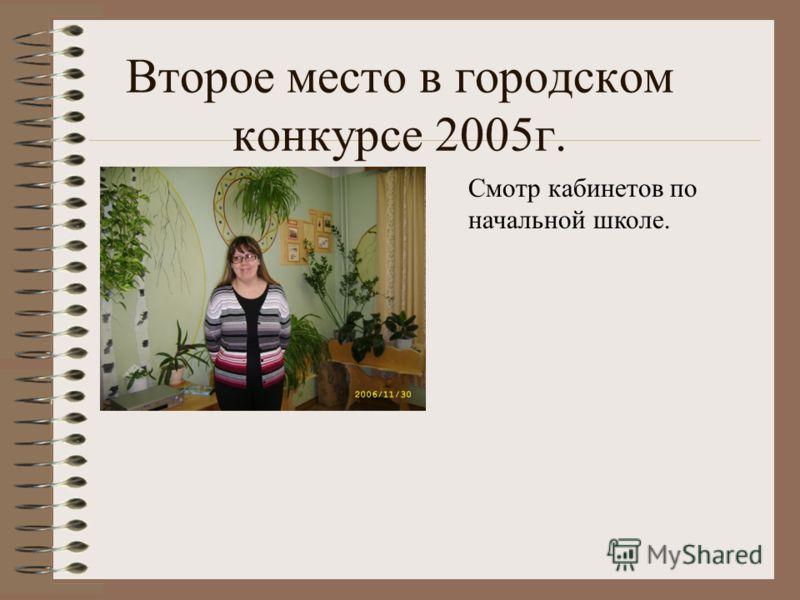 Второе место в городском конкурсе 2005г. Смотр кабинетов по начальной школе.