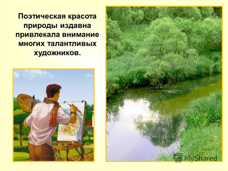 Поэтическая красота природы издавна привлекала внимание многих талантливых художников.