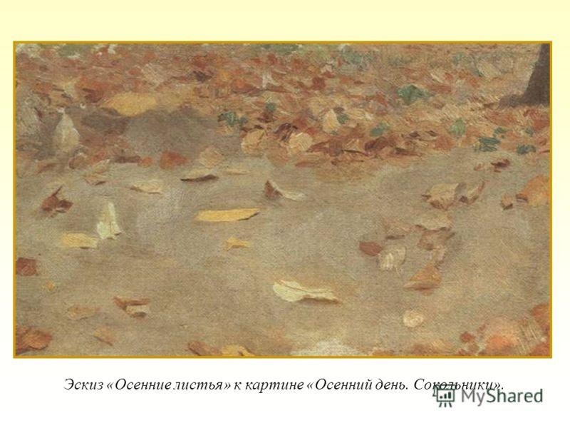 Эскиз «Осенние листья» к картине «Осенний день. Сокольники».