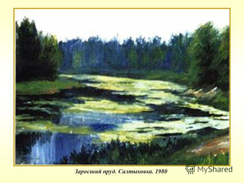 Заросший пруд. Салтыковка. 1980