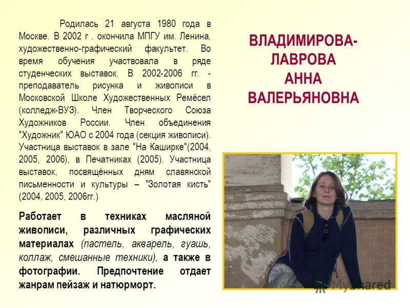 Родилась 21 августа 1980 года в Москве. В 2002 г. окончила МПГУ им. Ленина, художественно-графический факультет. Во время обучения участвовала в ряде студенческих выставок. В 2002-2006 гг. - преподаватель рисунка и живописи в Московской Школе Художес