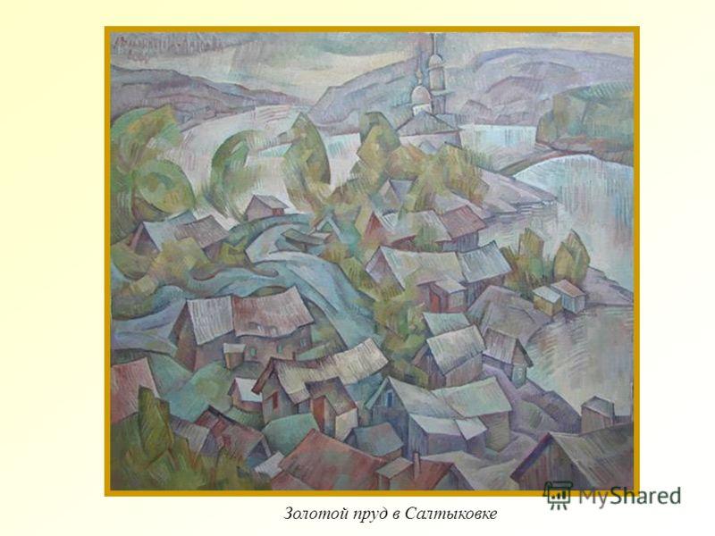Золотой пруд в Салтыковке
