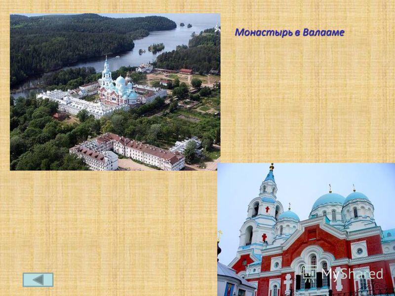 Монастырь в Валааме